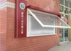 管城三中校园宣传栏